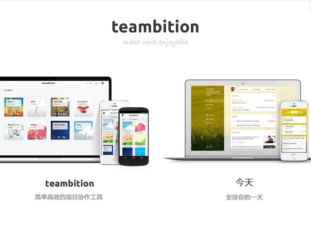 teambition-1024x768.jpg!v.jpg